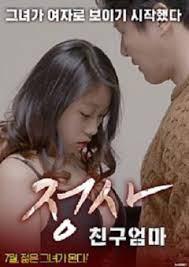 Jeongsa My Friends Mother 2017 İzle tek part izle